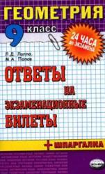 Геометрия. Ответы на экзаменнационные билеты. 9 класс. Лаппо Л.Д., Попов М.А. 2010