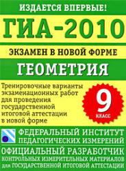 ГИА 2010. Геометрия. 9 класс. Экзамен в новой форме. Безрукова Г.К, Мельникова Н.Б, Шевелева Н.В. 2010