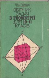 Збірник задач з геометрії. 10-11 класс. Лоповок Л.М. 1993