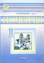 Тесты. Геометрия. 11 класс. Варианты и ответы централизованного (итогового) тестирования. 2004