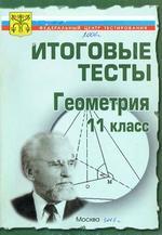Тесты. Геометрия. 11 класс. Варианты и ответы централизованного (итогового) тестирования. 2006