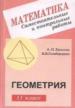 Самостоятельные и контрольные работы по геометрии для класса  Самостоятельные и контрольные работы по геометрии для 11 класса Голобородько В В Ершова А П 2004