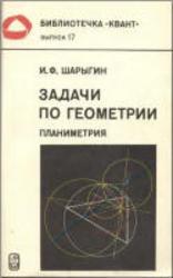 Задачи по геометрии, Планиметрия, Шарыгин И.Ф., 1982