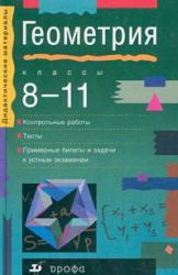 Геометрия, 8-11 класс, Пособие для школ и классов с углубленным изучением математики, Звавич Л.И., Чинкина М.В., 2000
