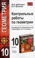 Контрольные работы по геометрии, 10 класс, Дудницын Ю.П., Кронгауз В.Л., 2009