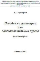 Пособие по геометрии для подготовительных курсов, Планиметрия, Прокофьев А.А., 2003