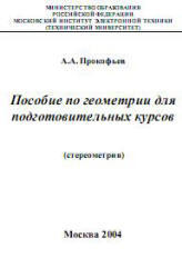 Пособие по геометрии для подготовительных курсов, Стереометрия, Прокофьев А.А., 2004