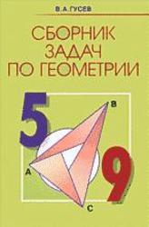Сборник задач по геометрии, 5-9 класс, Гусев В.А., 2005