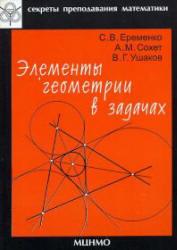 Элементы геометрии в задачах, Еременко С.В., Сохет А.М., Ушаков В.Г., 2003