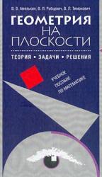 Геометрия на плоскости, Теория, задачи, решения, Амелькин В.В., Рабцевич В.Л., 2003