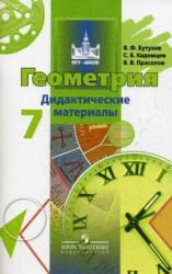 Геометрия, 7 класс, Дидактические материалы, Бутузов В.Ф., Кадомцев С.Б., Прасолов В.В., 2010