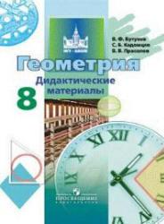 Геометрия, 8 класс, Дидактические материалы, Бутузов В.Ф., Кадомцев С.Б., Прасолов В.В., 2011