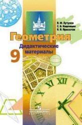 Геометрия, 9 класс, Дидактические материалы, Бутузов В.Ф., Кадомцев С.Б., Прасолов В.В., 2012