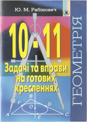 Геометрия, Задачі та вправи на готових кресленнях, 10-11 класс, Рабінович Ю.М., 2006
