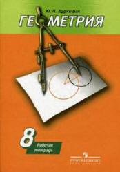 Геометрия, 8 класс, Рабочая тетрадь, Дудницын Ю.П., 2011