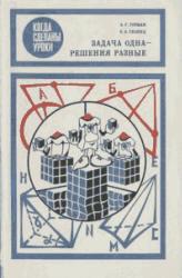 Задача одна-решения разные, Готман Э.Г., Скопец З.А., 1988