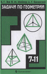 зив решебник по геометрии 7 класс