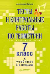 Тесты и контрольные работы по геометрии, 7 класс, Фарков А.В., 2011
