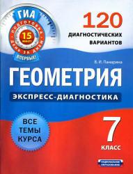 Геометрия, 7 класс, 120 диагностических вариантов, Панарина В.И., 2012