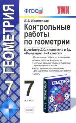 Контрольные работы по геометрии, 7 класс, Мельникова Н.Б., 2012