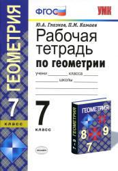 Рабочая тетрадь по геометрии, 7 класс, Глазков Ю.А., Камаев П.М., 2013