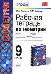 Рабочая тетрадь по геометрии, 9 класс, Глазков Ю.А., Камаев П.М., 2013