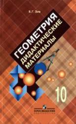 Геометрия, 10 класс, Дидактические материалы, Зив Б.Г., 2009