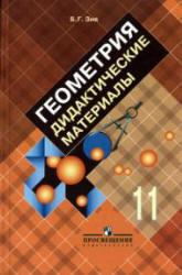 Геометрия, 11 класс, Дидактические материалы, Зив Б.Г., 2008