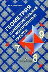 Геометрия, 7-9 класс, Самостоятельные и контрольные работы, Иченская М.А., 2012