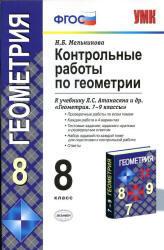 Контрольные работы по геометрии, 8 класс, Мельникова Н.Б., 2013