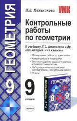Контрольные работы по геометрии, 9 класс, Мельникова Н.Б., 2013