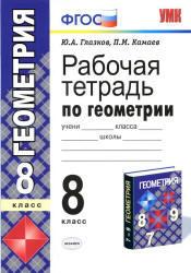 Рабочая тетрадь по геометрии, 8 класс, Глазков Ю.А., Камаев П.М., 2012