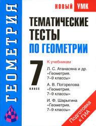 Тематические тесты по геометрии, 7 класс, Мищенко Т.М., 2010