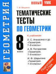 Геометрия, 8 класс, Тематические тесты, Мищенко Т.М., 2011