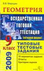 ГИА, Геометрия, 9 класс, Типовые тестовые задания, Мирошин В.В., 2009