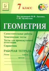 Геометрия, 7 класс, Рабочая тетрадь, Лысенко Ф.Ф., Кулабухов С.Ю., 2013