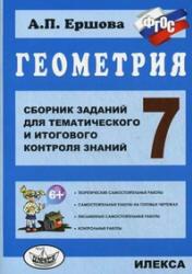 Геометрия, 7 класс, Сборник заданий для тематического и итогового контроля знаний, Ершова А.П., 2013