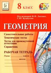 Геометрия, 8 класс, Рабочая тетрадь, Лысенко Ф.Ф., Кулабухов С.Ю., 2012