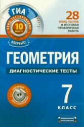 Геометрия, Диагностические тесты, 7 класс, Панарина В.И., 2012