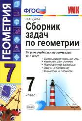 Сборник задач по геометрии, 7 класс, Гусев В.А., 2013