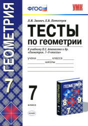 Тесты по геометрии, 7 класс, Звавич Л.И., Потоскуев Е.В., 2013