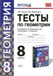 Тесты по геометрии, 8 класс, Звавич Л.И., Потоскуев Е.В., 2013
