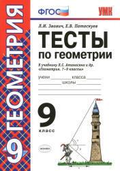 Тесты по геометрии, 9 класс, Звавич Л.И., Потоскуев Е.В., 2013