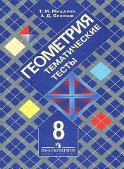 Геометрия, Тематические тесты, 8 класс, Мищенко Т.М., Блинков А.Д., 2008