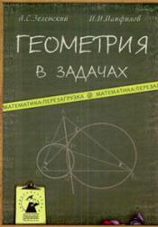 Геометрия в задачах, Зеленский А.С., Панфилов И.И., 2008