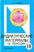 Дидактические материалы по геометрии, 10 класс, С углубленным изучением математики, Рыжик В.И., 1998