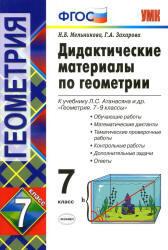 Геометрия, 7 класс, Дидактические материалы, Мельникова Н.Б., Захарова Г.А., 2013