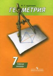 Геометрия, 7 класс, Рабочая тетрадь, Дудницын Ю.П., 2011