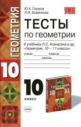 Тесты по геометрии, 10 класс, Глазков Ю.А., Боженкова Л.И., 2012
