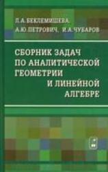 Сборник задач по аналитической геометрии и линейной алгебре, Беклемишева Л.А., Петрович А.Ю., Чубаров И.А., 2004